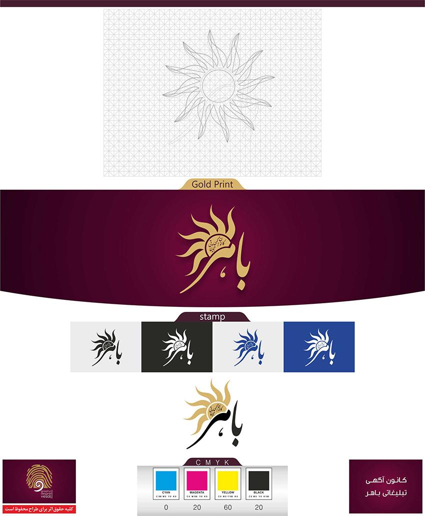 طراحی لوگو کانون آگهی تبلیغاتی باهر - طراحی سایت در کرج | اطلس نیکطراحی لوگو کانون آگهی تبلیغاتی باهر