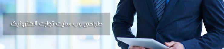 طراحی وب سایت تجارت الکترونیک