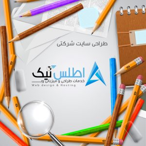 company-web-design-atlasnic
