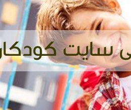 طراحی سایت کودکان